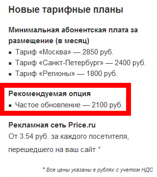 price_ru