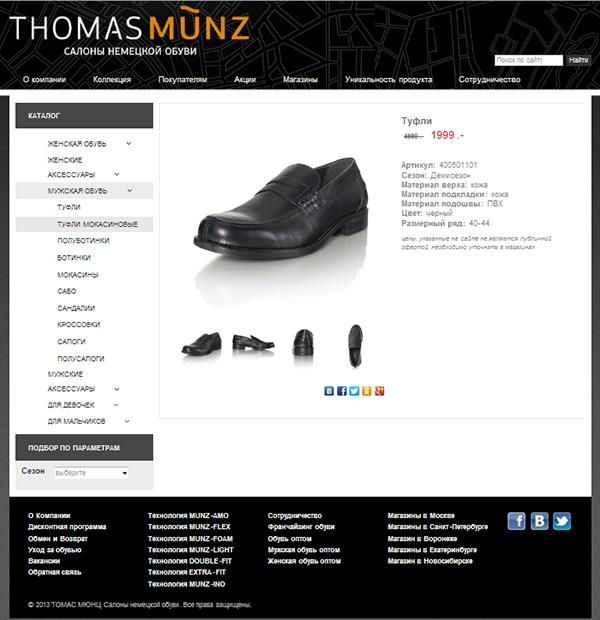 Thomas_Munz_12