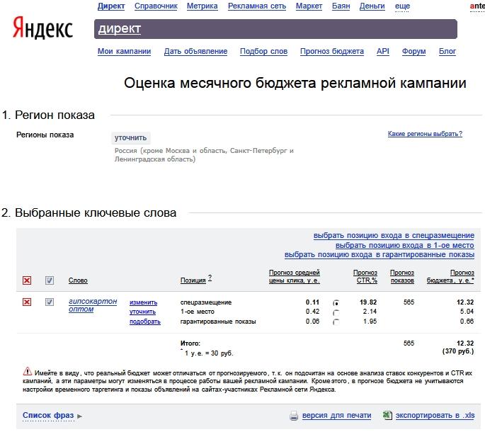 russia_no_msk-spb_gipsokarton