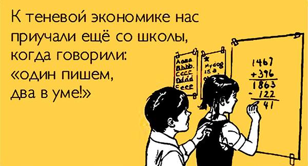 tenevaya_ekonomika