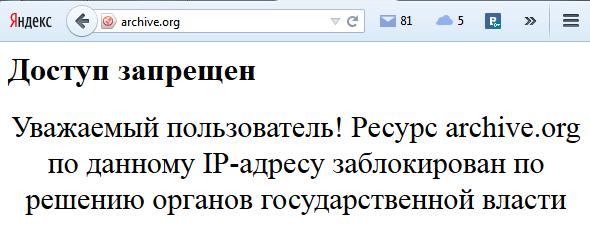 archive_zapret