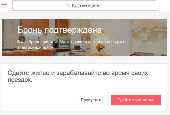 airbnb_register