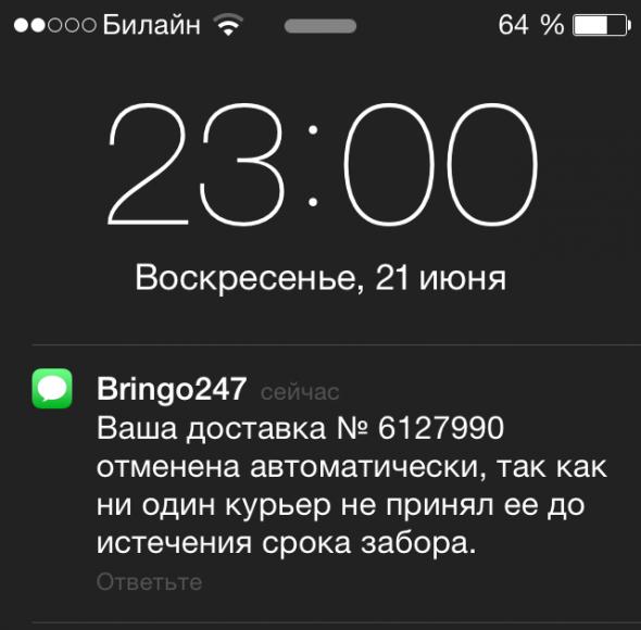 bringo247_11