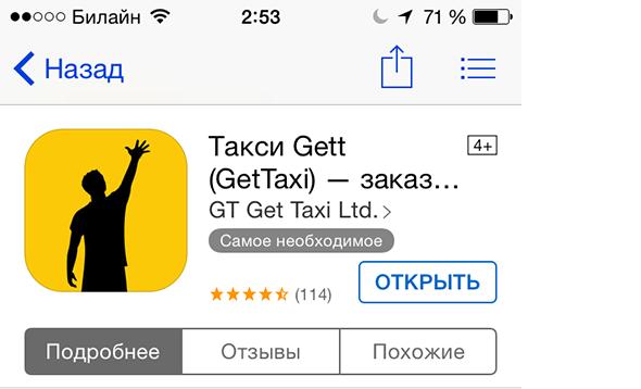 Гетт Такси Скачать Приложение Бесплатно - фото 6