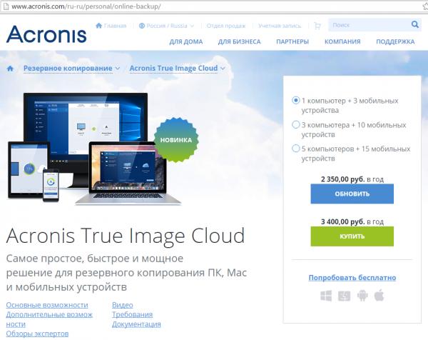 acronis_1