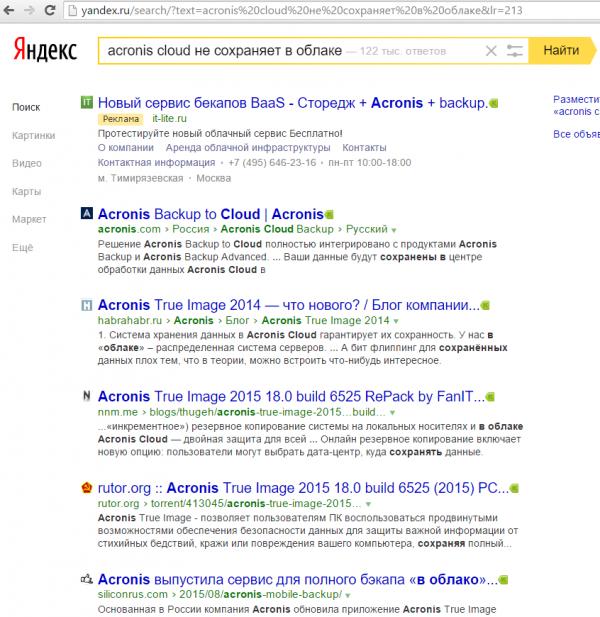 acronis_7