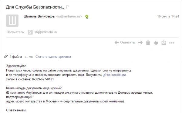 delimobil_email
