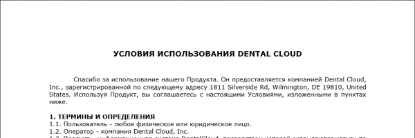 dentalcloud_license