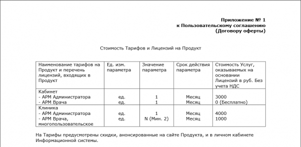 dentalcloud_tarify_pdf
