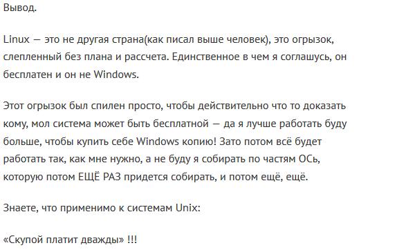linux_pravda