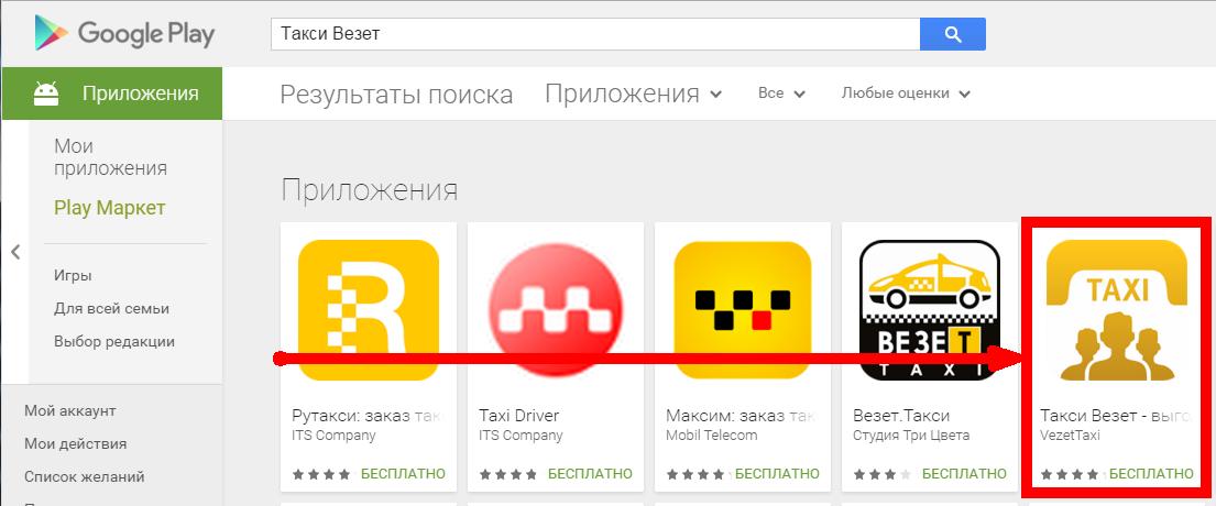 образом, данной можно ли оплатить картой такси везет москва может быть роскошную