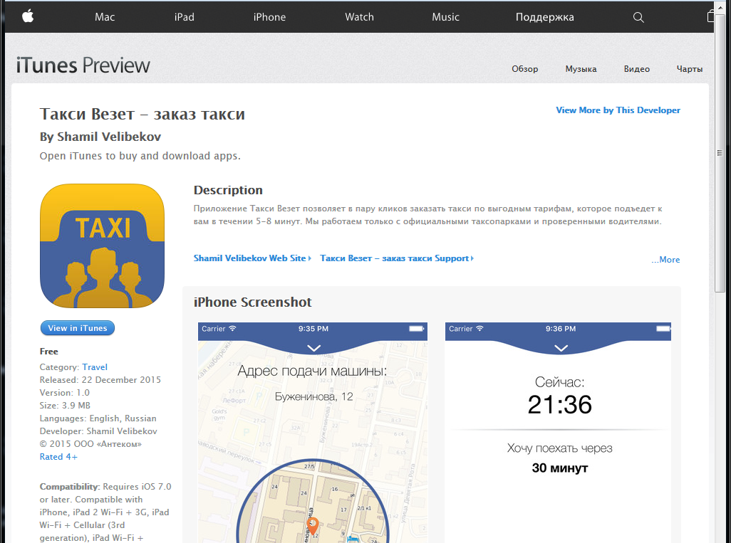 app_store_vezet
