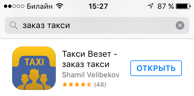 app_store_rating