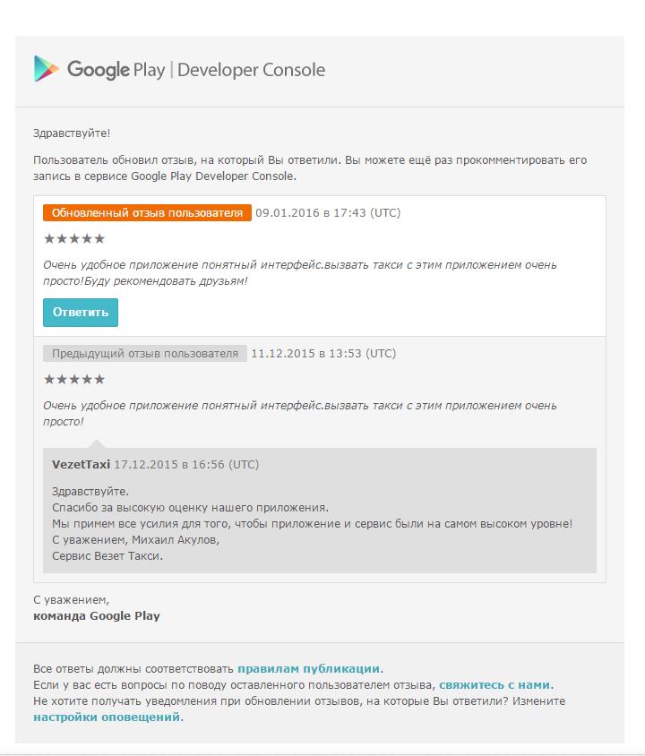 googleplay_review