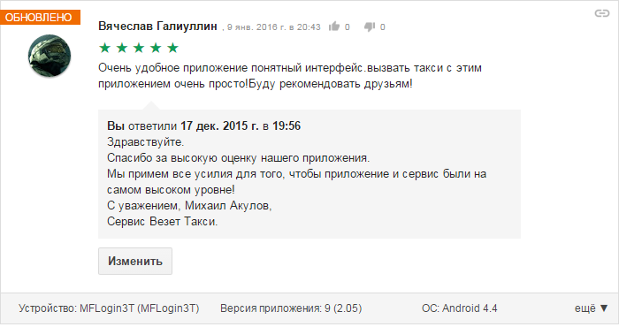 googleplay_review_2