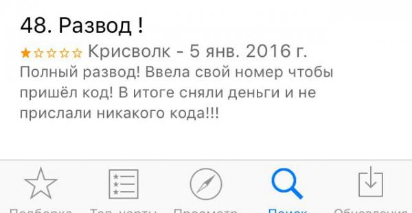 otzyv_app_store