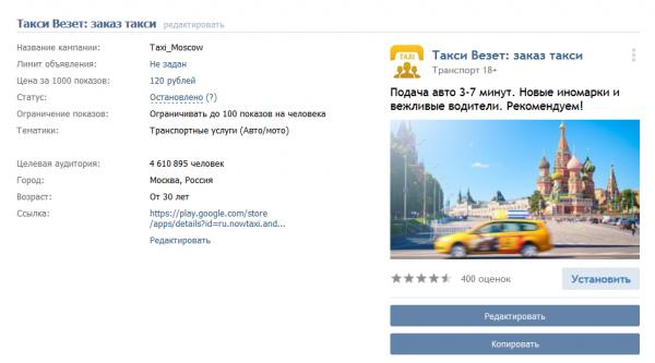 reklama_vk