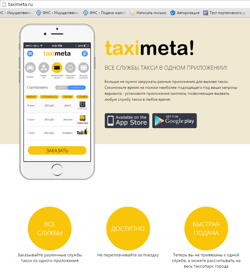 taximeta_web