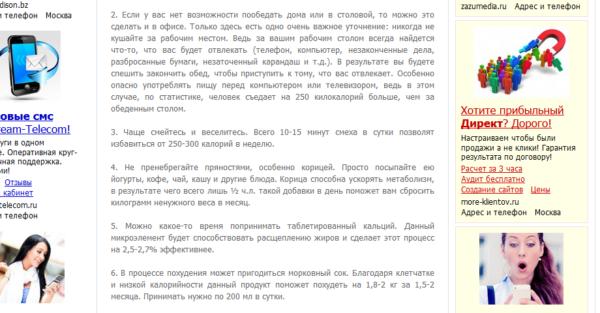 lishnij_ves_3