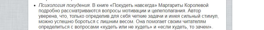 lishnij_ves_4