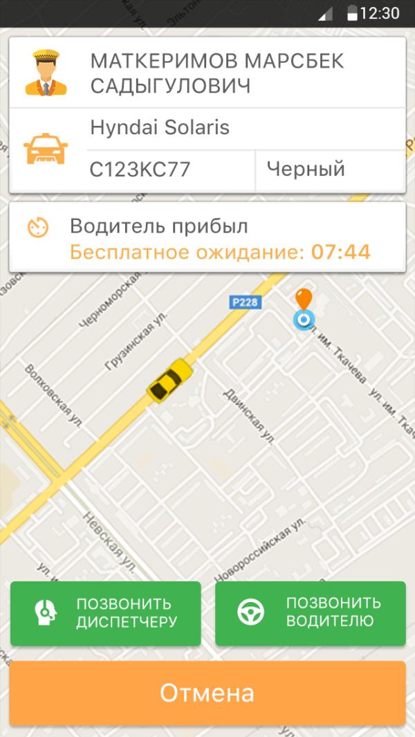 006_2_driver_ready