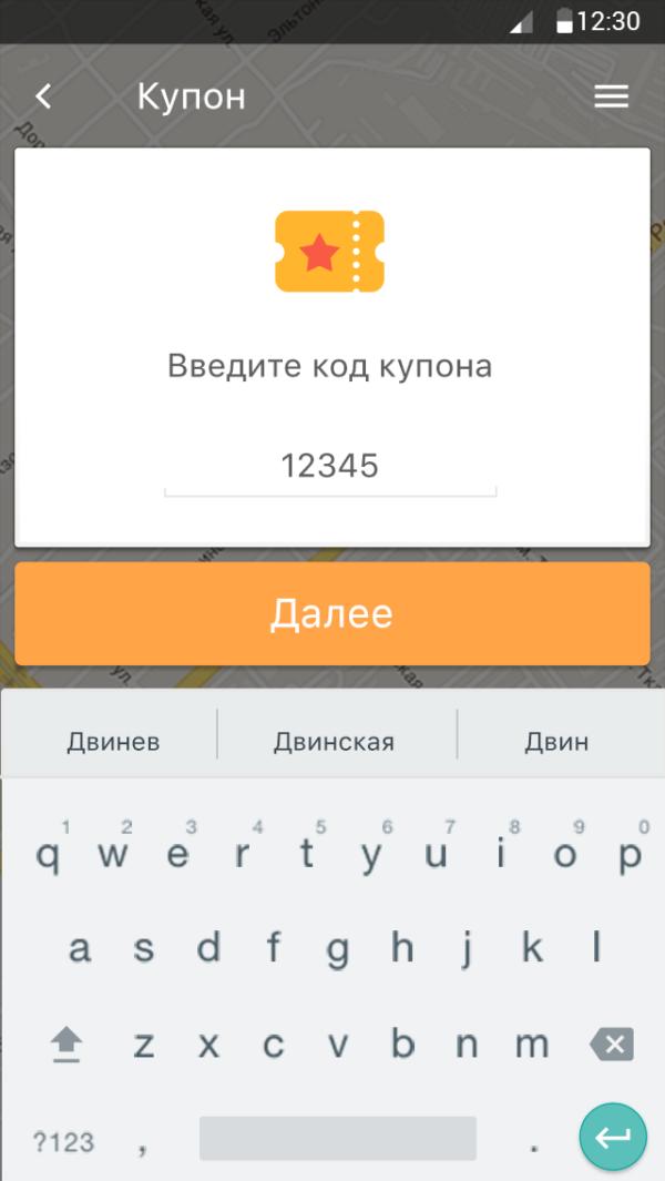 011_kupon