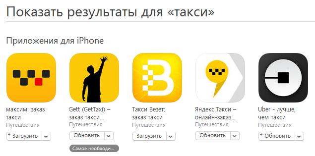 онлайн сервис для такси гол этой