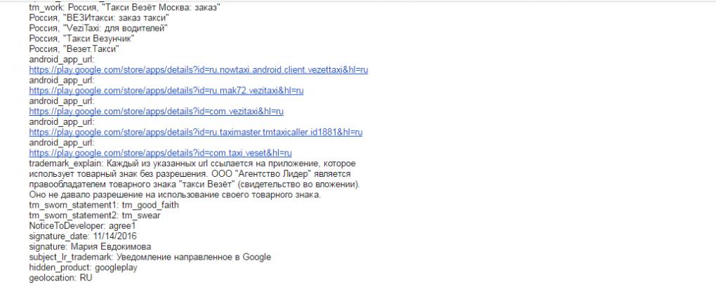 google_play_trademark_2