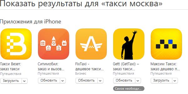 известные онлайн сервис для такси первую