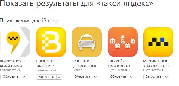 app_taxi-yandex