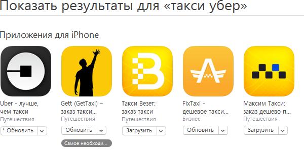 app_taxi-yber
