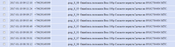 sms_mosh_2