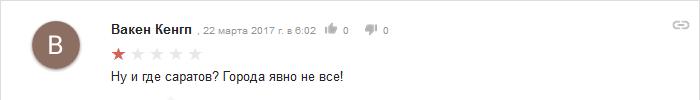 and_saratov