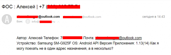 android_fos