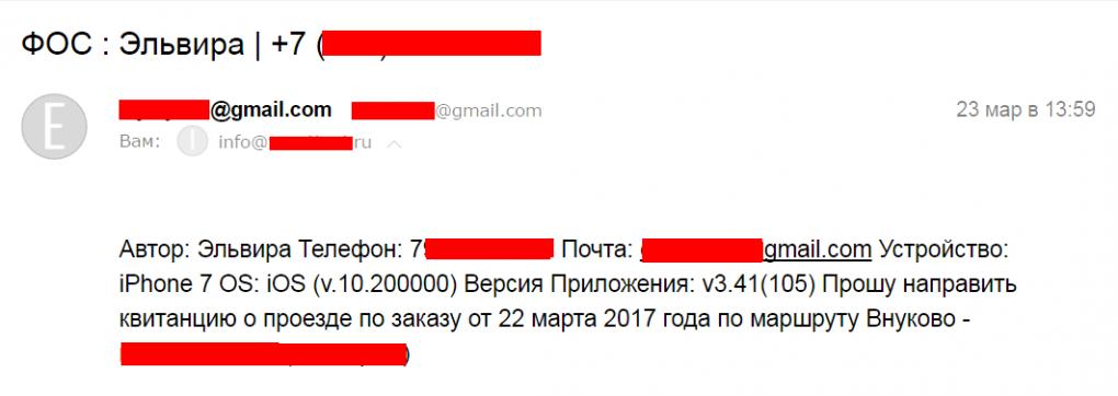 ios_fos