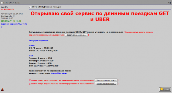 uber_trip_1
