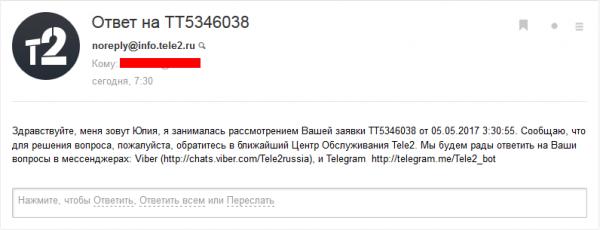 tele2_otvet