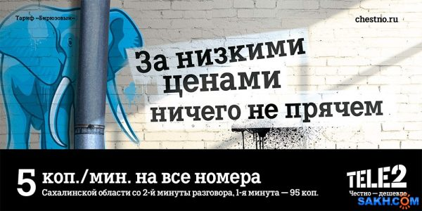 tele2_reklama