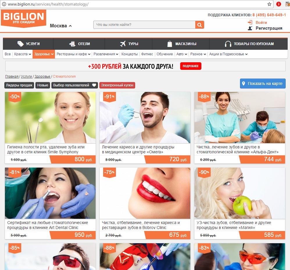 Интернет реклама стоматологии требуются программисты для создания сайтов