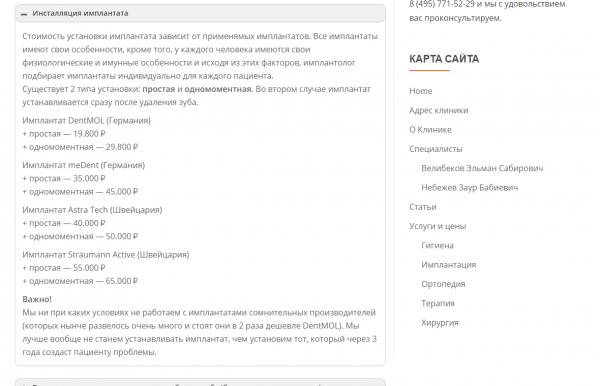 page_implantat_2