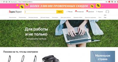 Отзывы на Яндекс Маркете. Размещение на площадке. Тенденции. Ситуация на 03.2018.