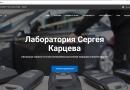 Разработка сайта-визитки для компании, специализирующейся по защите от угона автомобиля