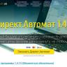 Директ-автомат — бид менеджер для управления ставками и показами в Яндекс.Директ.