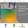 Yandex Connect. Глюк при добавлении домена.