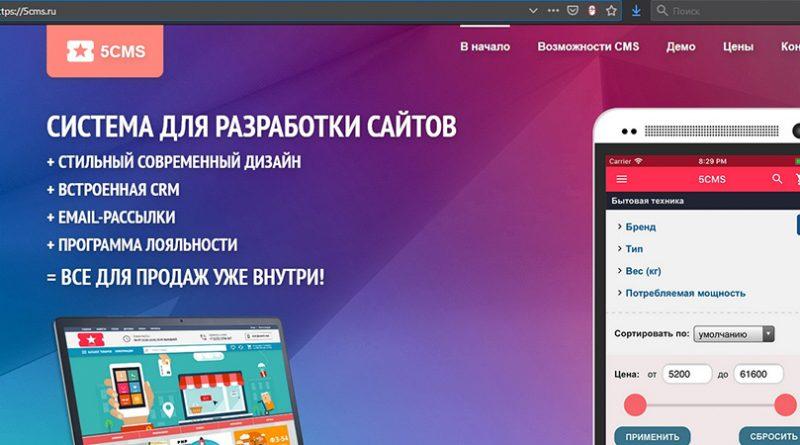 Обзор платформы 5CMS для создания интернет-магазинов
