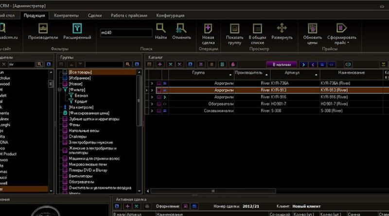 Автоматизация управления каталогом товаров в интернет-магазине